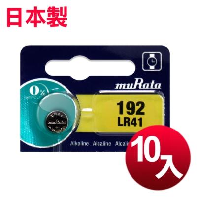 日本制造 muRata 公司貨 LR41鈕扣型電池 -10顆入