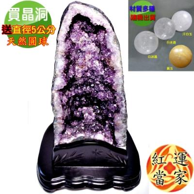 紅運當家 巴西天然紫水晶洞(淨重11.38公斤)含木座 贈天然圓球(直徑 5公分)1顆