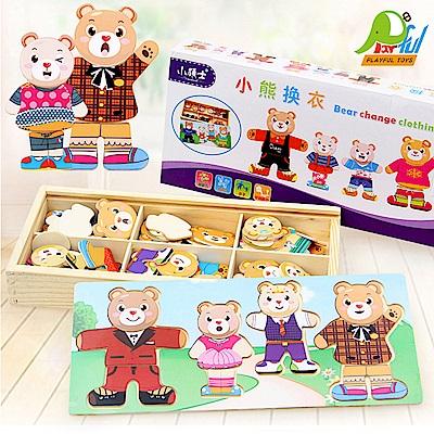 Playful Toys 頑玩具 木製小熊換衣