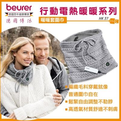 beurer德國博依行動電熱暖暖套圍巾 HK 37