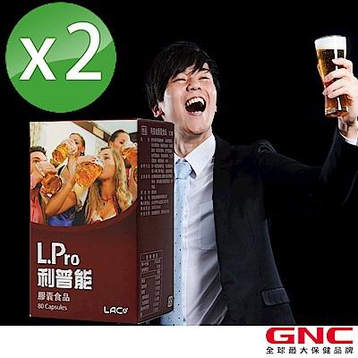 GNC健安喜 2入72折 山楂.薑黃 LAC 利普能膠囊食品 80顆/瓶