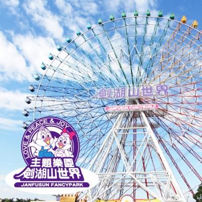 劍湖山世界主題樂園入園門票入場券(8張)