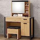 Homelike 東理化妝桌椅組-100x40x136cm