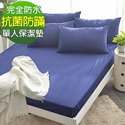 Ania Casa 完全防水 陽光寶藍 單人床包式保潔墊 日本防蹣抗菌 採3M防潑水技術