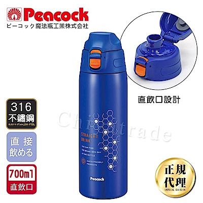 日本孔雀Peacock 運動暢快彈蓋式316不鏽鋼保溫杯700ML(直飲口設計)-藍色