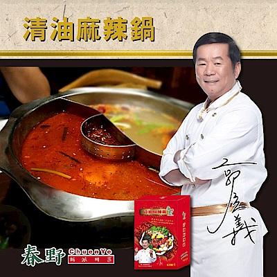 郭主義 清油麻辣鍋(1200g/盒)