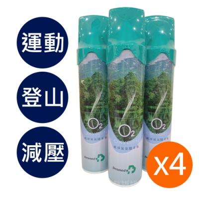 (4入組)貝斯美德 O2純氧隨身瓶 氧氣罐 氧氣瓶 登山運動-9000c.c.