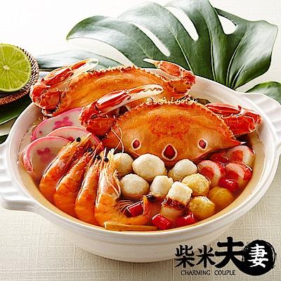 柴米夫妻 泰式酸辣蟹海鮮鍋(三點蟹2隻)X1組