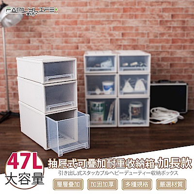 【FL生活+】大容量抽屜式可疊加耐重收納箱-加長款-47公升(YG-036)