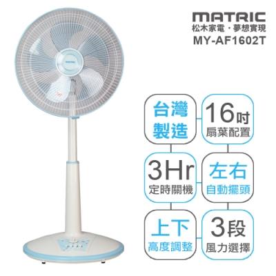 松木MATRIC 16吋 3段速定時機械式電風扇 MY-AF1602T
