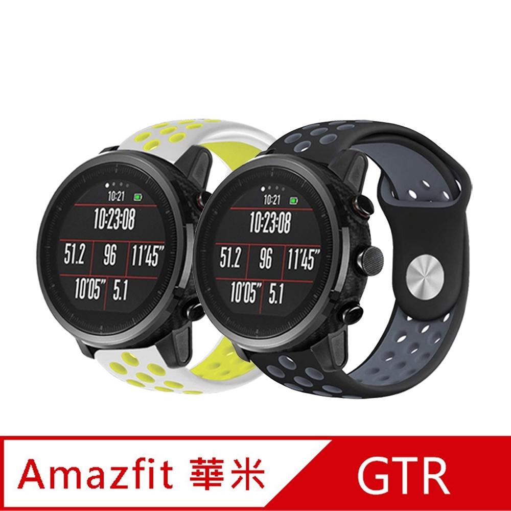 華米 Amazfit GTR 22mm 撞色運動風矽膠替換洞洞錶帶