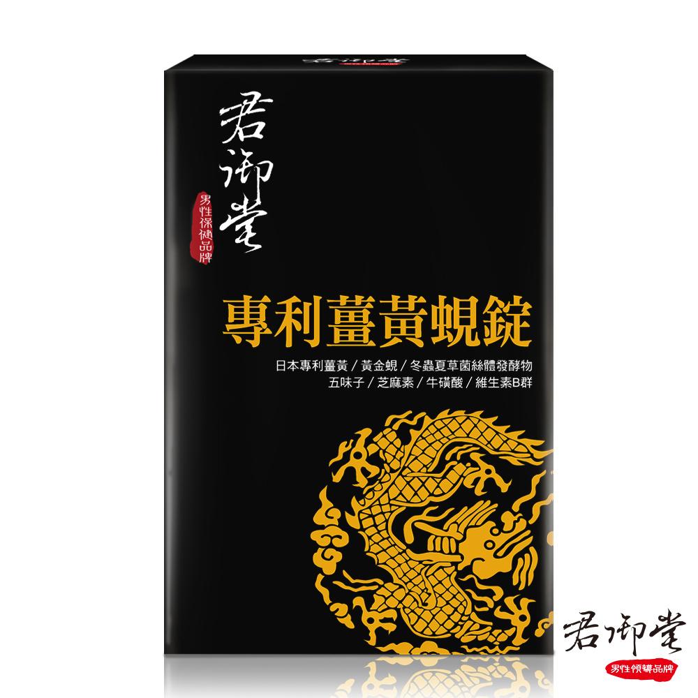 君御堂-專利薑黃蜆錠-強效複方(30錠/盒)x1盒