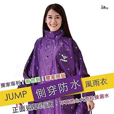 JUMP 將門獨家專利 x OS印花側穿套頭式風雨衣x絕佳防水=紫色