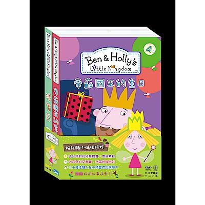 BEN &HOLLY 套組DVD(4)