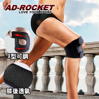 AD-ROCKET 親膚透氣可調式膝蓋減壓墊 護膝 (兩色任選)