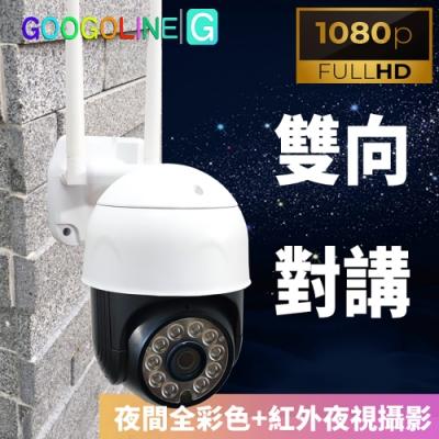 [ IP7626 ] 1080P畫質*日夜全彩*手機APP*360度旋轉 無線監視器 無線攝影機 無線鏡頭