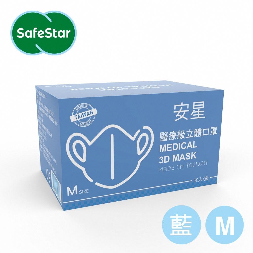 安星 醫療級3D立體口罩M-淺藍(50入盒裝)