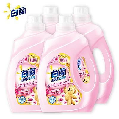 白蘭 含熊寶貝馨香精華大自然馨香洗衣精瓶裝2.5KG_箱購4入
