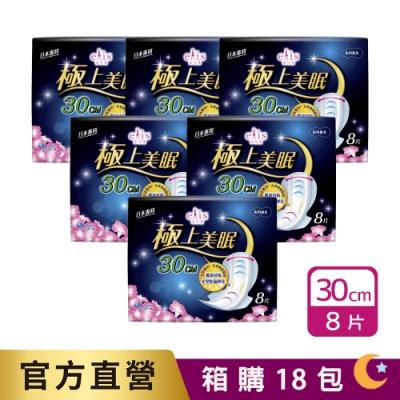 日本大王elis 愛麗思極上美眠夜用衛生棉 30cm(8片/包) 箱購18包