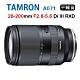 Tamron 28-200mm F2.8-5.6 Di III RXD A071 騰龍(平行輸入) FOR E接環 送UV保護鏡+清潔組 product thumbnail 1