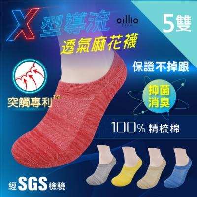oillio歐洲貴族 (五雙組) 精品X導氣流透氣 抑菌除臭襪/隱形襪 不掉跟專利設計 特色麻花紗線 MIT社頭台灣製 男女適用