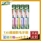 T.KI纖細軟毛護理牙刷X2入組(顏色隨機)