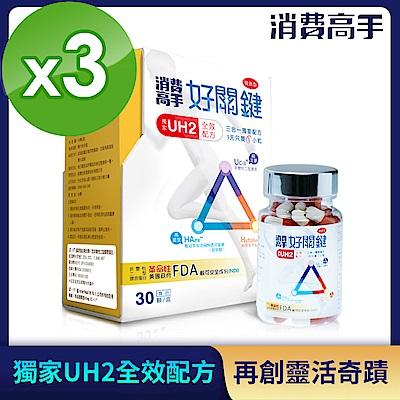 限時下殺88折【消費高手】好關鍵非變性二型膠原蛋白3盒組(30粒/盒)