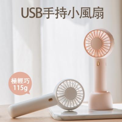 USB充電式手持迷你小風扇 FAN-BP26