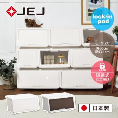 日本JEJ lockin Pod 樂收納安全鎖掀蓋整理箱 L號兩入組