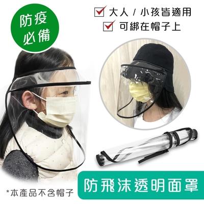 【DAYA】透明防飛沫面罩 帽子可用 防疫防護罩