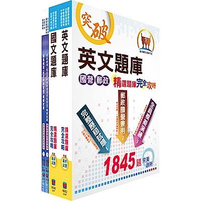 臺灣菸酒從業評價職位人員(資訊技術員)模擬試題套書(贈題庫網帳號、雲端課程)