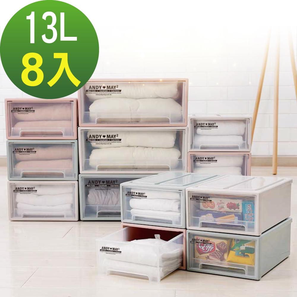ANDYMAY2 日式無印抽屜收納箱13L(8入)