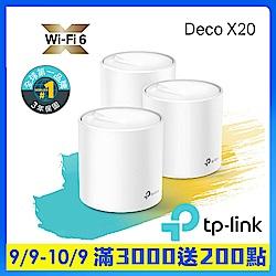 TP-Link Deco X20 AX1800真Mesh雙頻無線網路WiFi6網狀