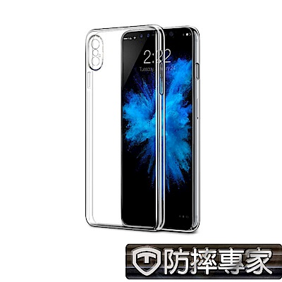 防摔專家 iPhoneX 閃光版清透高強化水晶硬殼