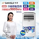 SANSUI 山水 旗艦版冷暖型清淨除溼移動式空調4-6坪9800BTU(SAC101)