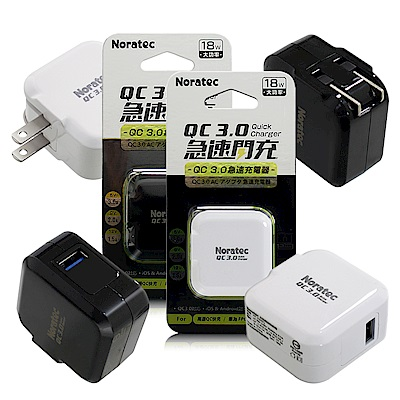 Noratec 諾拉特 QC3.0 急速充電器18W 大功率