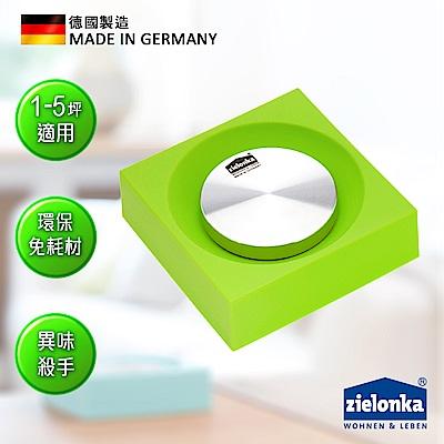 德國潔靈康 zielonka 小經典空氣清淨器(綠色)