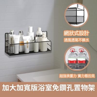 加大加寬版浴室免鑽孔不鏽鋼置物架