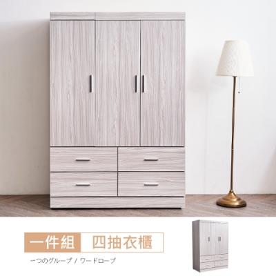 時尚屋 諾爾白梣木4x6尺衣櫃 寬80x深58x高176cm