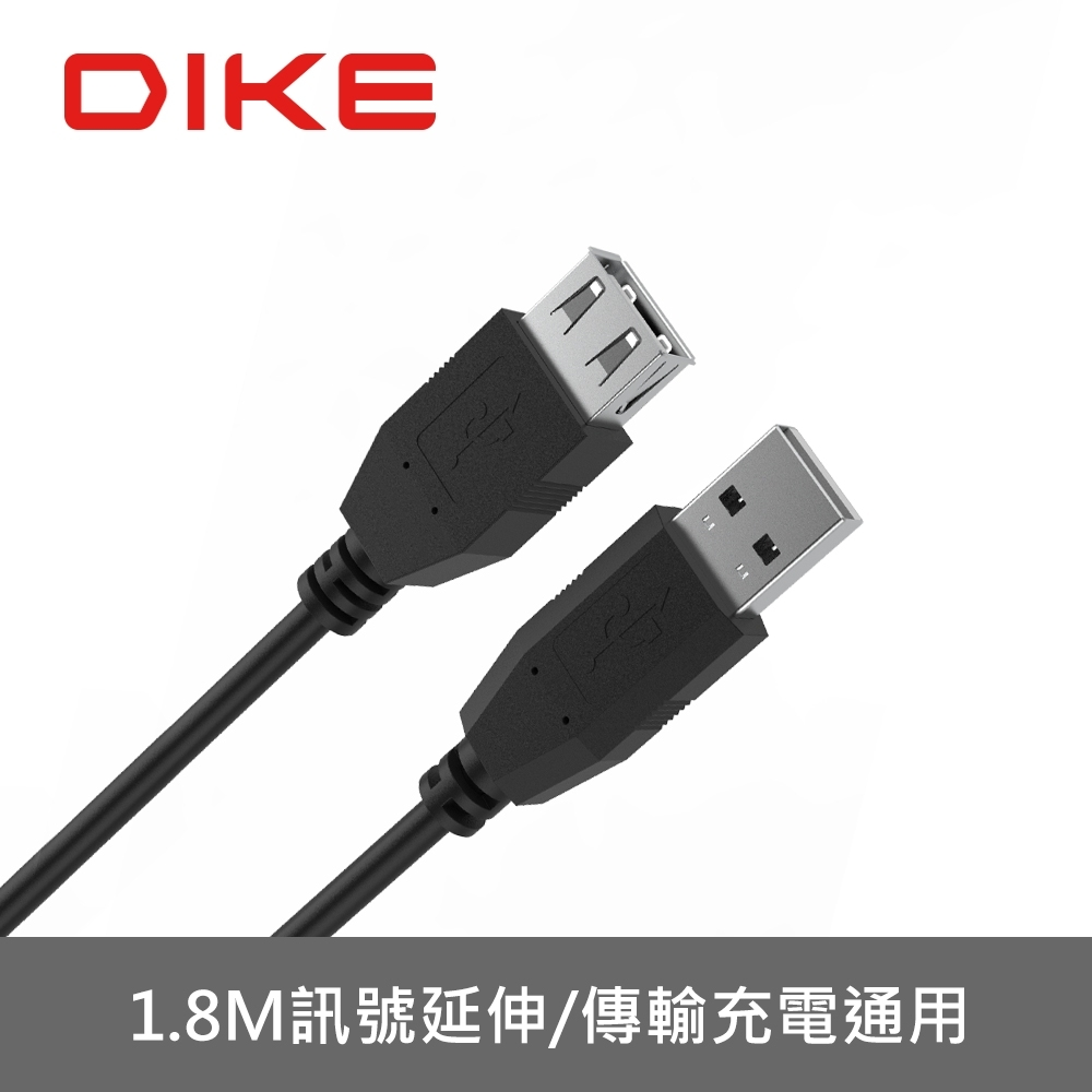 DIKE 超高速USB訊號延長線 DAO710