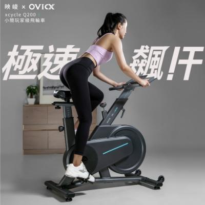 【OVICX 映峻】小簡玩家級飛輪健身車