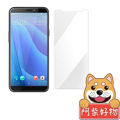 阿柴好物 HTC Desire 12s 非滿版 9H鋼化玻璃貼