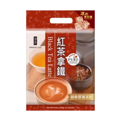 【御奉】紅茶拿鐵20gx12包(原葉研磨茶粉袋裝)2袋