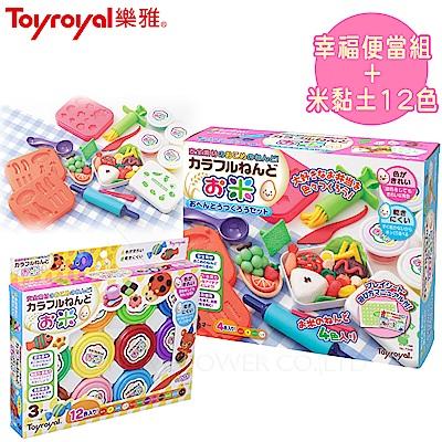 日本《樂雅 Toyroyal》米黏土系列-幸福便當組+米黏土系列-12色