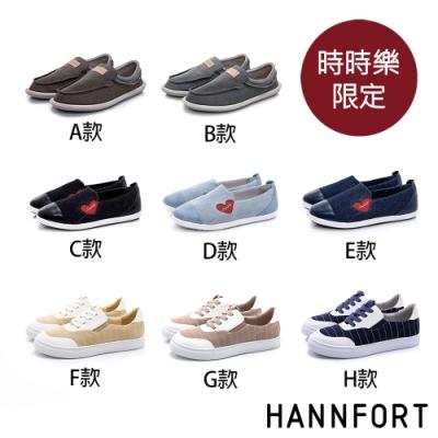 【時時樂限定】HANNFORT 休閒鞋 帆布鞋 懶人鞋 男女鞋 共5款