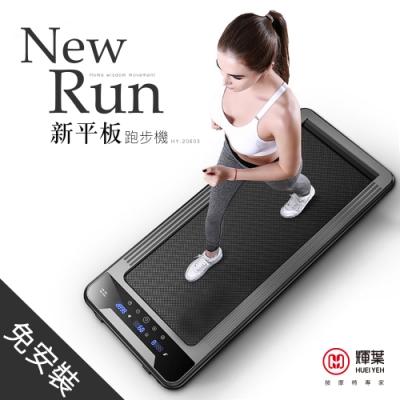 【時時樂限定】輝葉 newrun新平板跑步機HY-20603