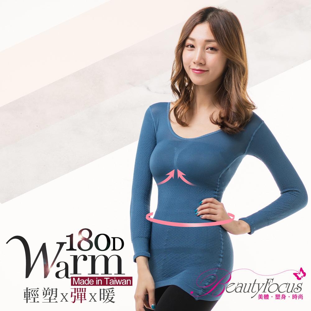 保暖衣 180D輕塑微彈保暖衣(藍)BeautyFocus
