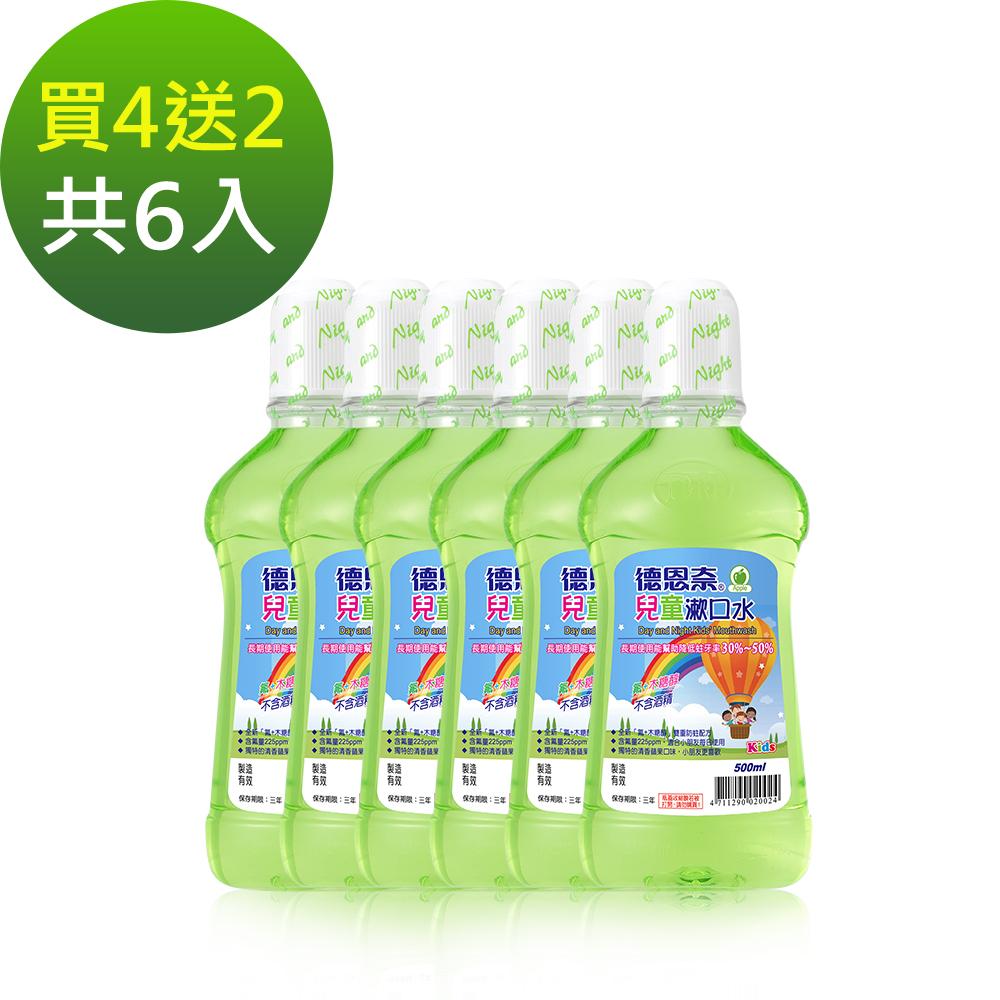 (買四送二) 德恩奈兒童漱口水500ml-共六瓶