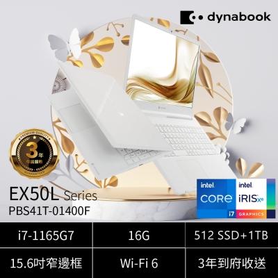 dynabook EX50L-J 15.6吋多工高效筆電(i7-1165G7/512G+1TB/16G/IPS面板/Wi-Fi6/人臉辨識/銀河白)
