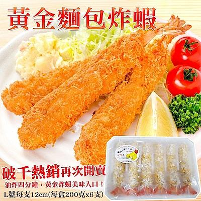 海陸管家日式海鮮L號炸蝦(每包6條/共約200g) x8包